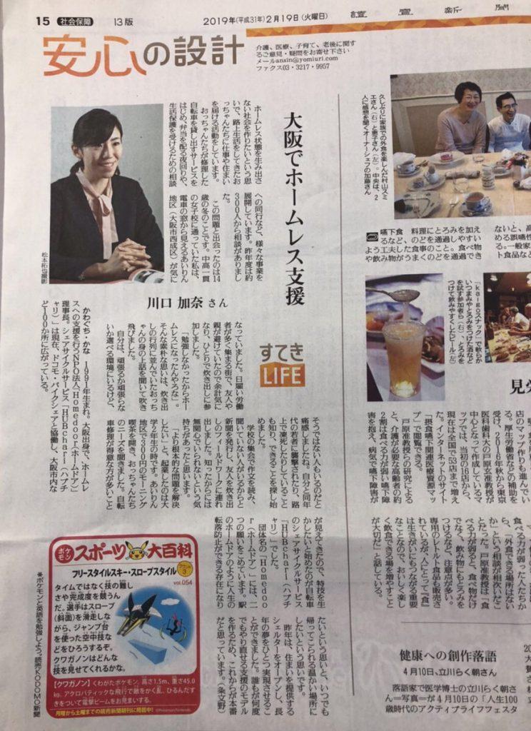 読売新聞・朝刊<すてきLIFE>に掲載いただきました!