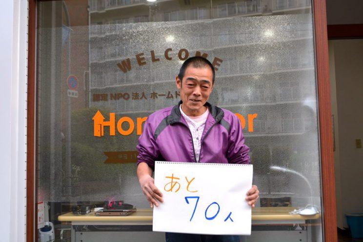 1000人キャンペーン達成まで、あと70人!