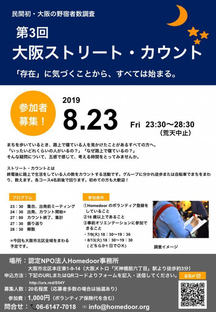 第3回大阪ストリートカウント、参加者募集開始!