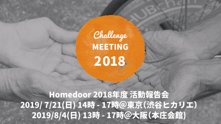 Homedoor Challenge Meeting 2018