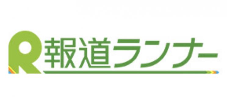 関西テレビ「報道ランナー」をご覧いただいた皆様へ