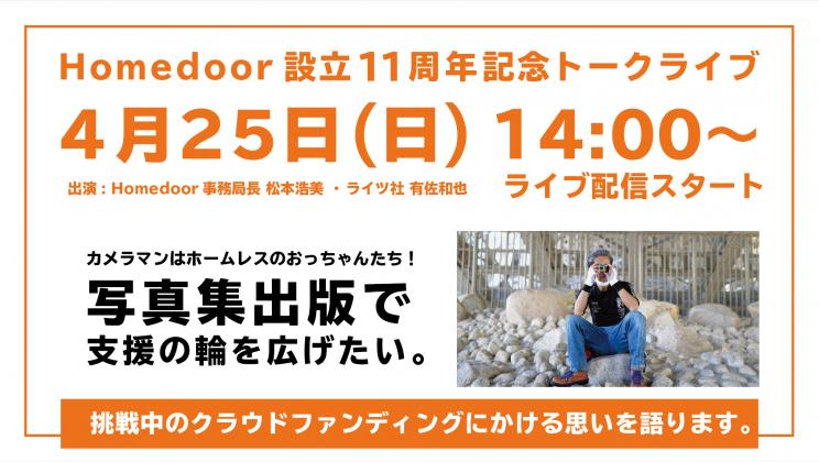 4/25 Homedoor11周年記念トークライブ実施!