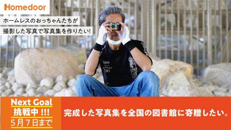 クラウドファンディング目標達成&ネクストゴール設定!
